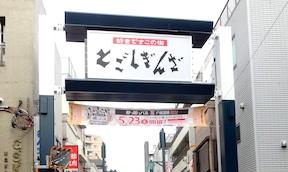 東京で商店街散歩をするならココ「戸越銀座商店街」