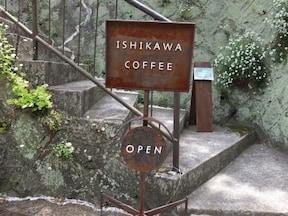 『石かわ珈琲』で本当においしいコーヒーを!