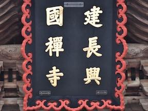 鎌倉五山第一位 建長寺