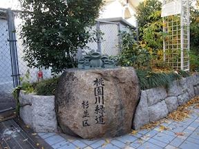 桃園川緑道(全長約7km)