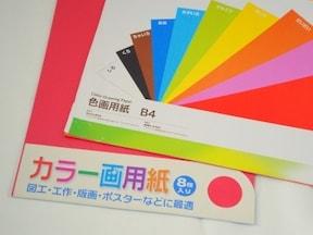 色画用紙・折り紙