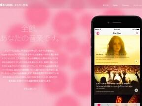 音楽聴き放題サービス「Apple Music」
