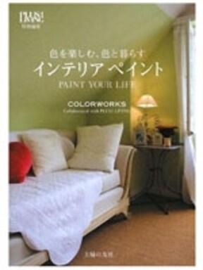 壁を塗る!「色を楽しむ、色と暮らす インテリアペイント PAINT YOUR LIFE」