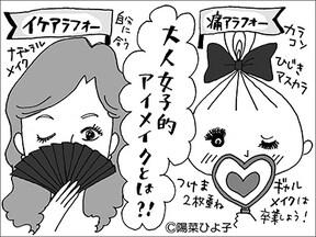 【イケアラフォーと痛アラフォー2】大人なアイメイク