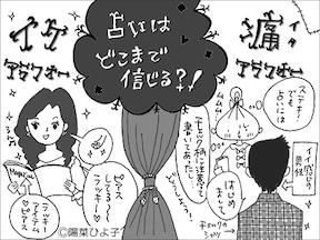 【イケアラフォーと痛アラフォー4】占いは信じる?