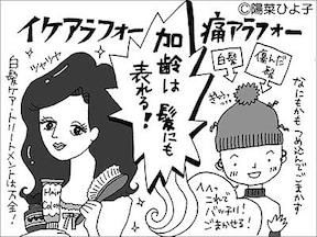 【イケアラフォーと痛アラフォー5】加齢は髪に表れる