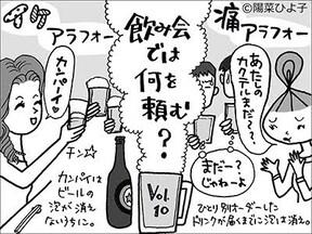 【イケアラフォーと痛アラフォー10】飲み会で何を頼む?