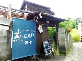 昭和の香りの古民家カフェ『燕CAFE』