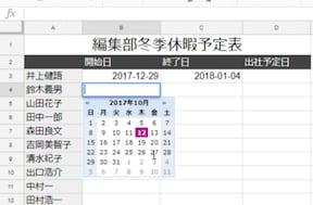 4.カレンダーから日付入力