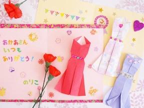 母の日に折り紙で大人ドレスカード!