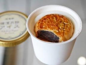 アイスクリームと月餅が意外なコラボ:崎陽軒「横濱月餅アイス」