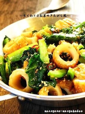 お弁当にぴったり!ちくわと小松菜の炒め物