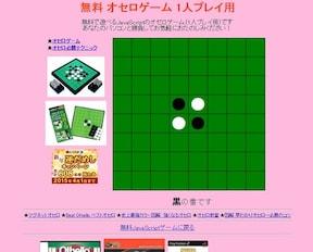 1 人 用 オセロ ゲーム 無料 プレイ