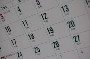 日 計算 予定 出産