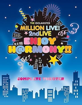 【2015年 声優ライブイベントおすすめDVD】THE IDOLM@STER MILLION LIVE!2ndLIVE ENJOY H@RMONY!!