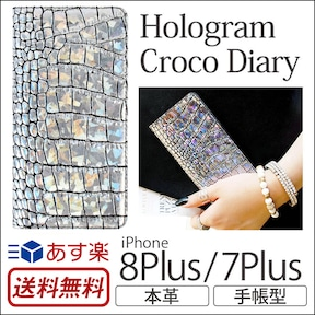 Gaze Hologram Croco Diary for iPhone7Plus