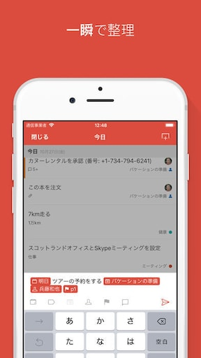 Todoist【iOS/Android】