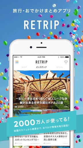 RETRIP(リトリップ)【iPhone・Android】