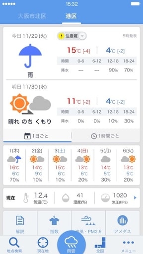 Yahoo!天気【iPhone・Android】