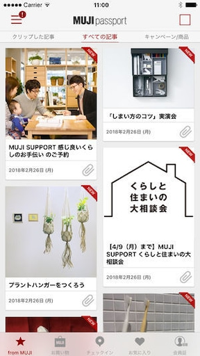 MUJI passport【iOS・Android】