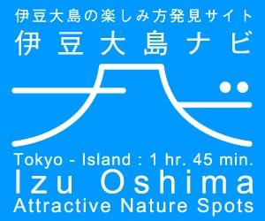 伊豆大島ナビ