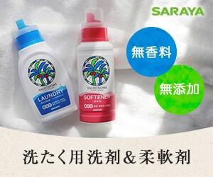ヤシノミ®洗たく用洗剤&ヤシノミ®柔軟剤