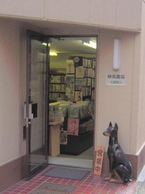 映画の本なら「映吉書店」