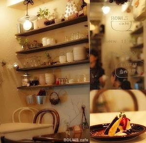 こじんまりとした可愛らしい空間が広がる「BOWLS café」