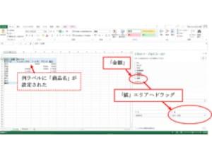 ピボットテーブルの使い方!Excelで簡単にクロス集計