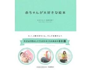 必読! 絵本のガイドブック