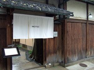 【京都】レストラン モトイ