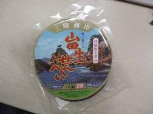 【岩手】山田生せんべい