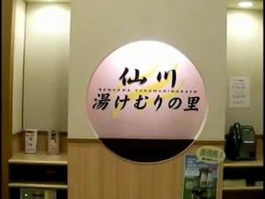 本格的な岩盤浴も味わえる「仙川 湯けむりの里」(仙川駅:徒歩5分)