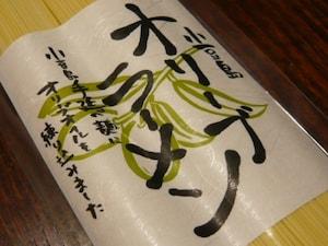 【香川】オリーブラーメン