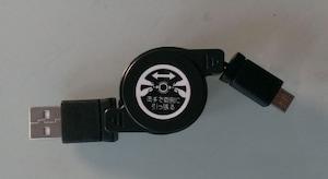 スマホUSB充電器 リール式