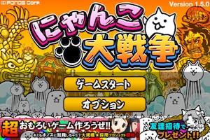 日本のお城が猫になった「にゃんこ大戦争」