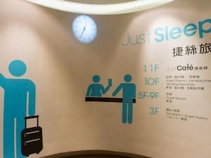 眠りも快適にデザイン! ジャストスリープ