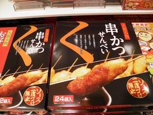 【大阪】串かつせんべい
