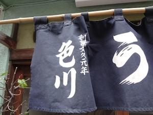 色川(創業1861年)/浅草