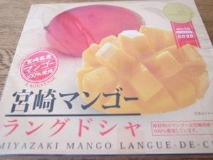 宮崎で買いたい、美味しいお土産