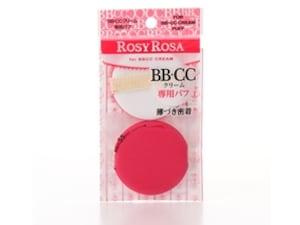 ロージーローザ BB・CCクリーム専用パフ