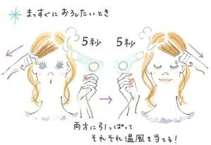 「朝ブローした前髪を夕方までキープする」テクニック
