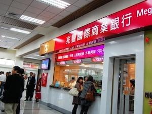 日本と台湾、どこでの両替がお得?