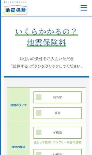 日本損害保険協会のホームページでは地震保険の保険料の目安を試算可能