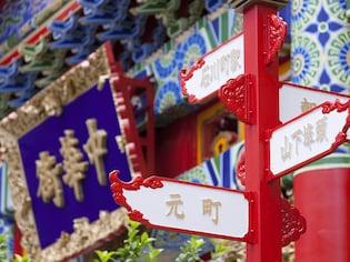 中国流お月見、横浜中華街で中秋月餅を食す