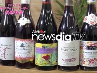 【動画】2015年おいしいボジョレーはどれ? 10種試飲レポート!
