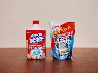 洗濯機の掃除の仕方