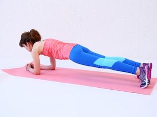 腹筋を引きしめる!最強の体幹トレーニング「プランク」