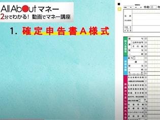 【動画】医療費控除の用紙を手に入れる方法