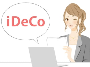 iDeCo【個人型確定拠出年金】って何?